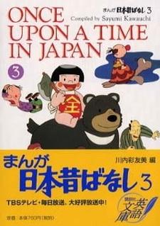 Анимационные старинные японские сказки