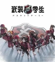 Вооружённые школьники: Баскет-армия