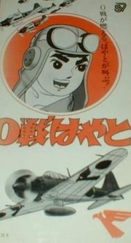 Хаято, пилот истребителя Зеро