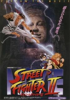Уличный боец II / Street Fighter II: The Movie