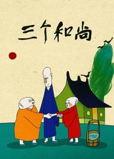 Три монаха