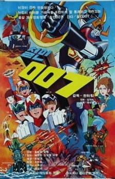 Железный человек 007