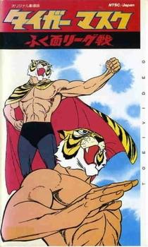 Тигровая маска. Фильм 2