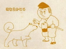 Дед Ханасака