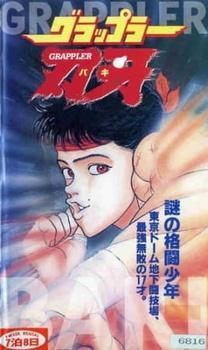 Боец Баки (1994)