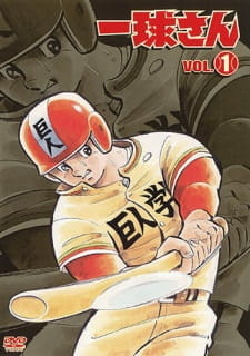 Ниндзя-бейсболист в старшей школе