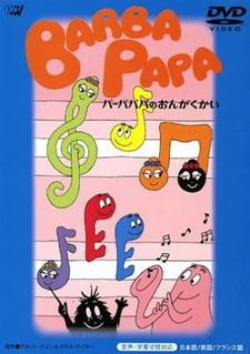 Барба-папа (1977)