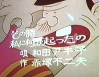 Otanoshimi Anime Gekijou