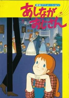 Длинноногий папочка (1979)