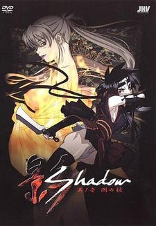 Постер Тень 2004