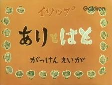 Муравей и Голубь (1959)