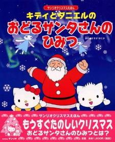 Santa-san to Tonakai Kuppi