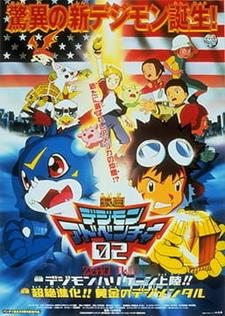 Приключения Дигимонов: Золотые Дигименталы / Digimon Adventure 02 Movie