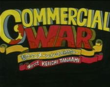 Коммерческая война