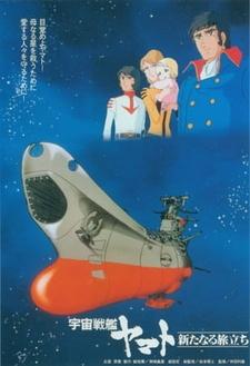 Космический линкор Ямато: Новый поход