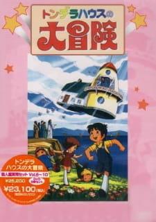 Приключения чудесного домика, или Летающий дом