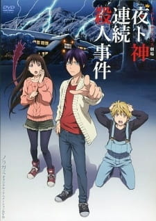 Постер Бездомный бог: Арагото OVA 2015