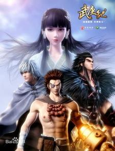 Джи Ву Ген - Непокорный воле богов
