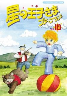 Приключения Маленького Принца: Спецвыпуски