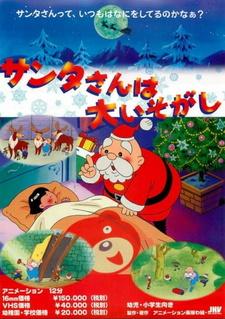 Занятой Санта