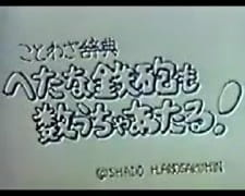 Kotowa Jiten: Hetana Teppou mo Kazu Ucha Ataru!
