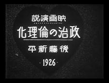 «Этикизация политики» по Симпэю Гото, 1926