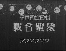 Сражение обезьяны и краба (1927)