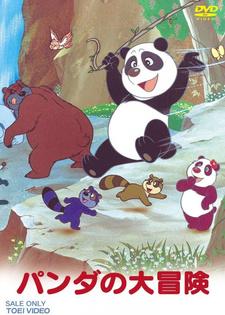 Удивительные приключения Панды