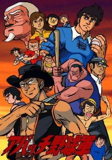 Бейсбольная команда Апач
