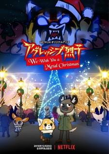 Агрессивная Рэцуко: Мы желаем вам метал-Рождества