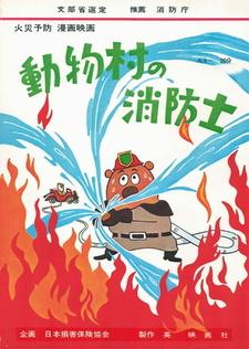 Пожарные деревни животных