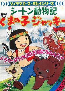 Хроники животных Сетона: Медвежонок Джекки