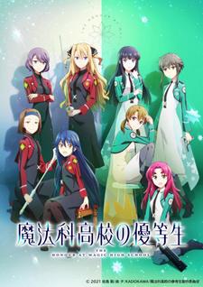 Почётная ученица в школе магии/ Mahouka Koukou no Yuutousei (2021)