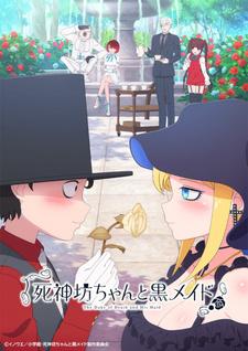 Смертоносный герцог и его чёрная горничная/Shinigami Bocchan to Kuro Maid (2021)