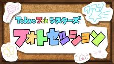 Семь токийских сестёр: Сценическое приветствие персонажа