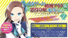 Постер Моя реинкарнация в отомэ-игре OVA 2021