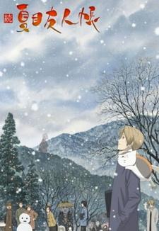 Тетрадь дружбы Нацумэ 2