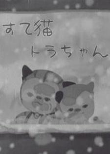Покинутый котёнок Тора