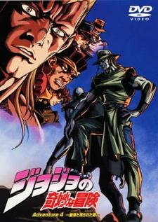 Невероятное приключение ДжоДжо OVA (2000)
